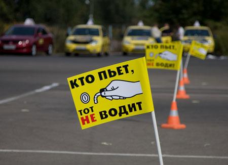 taxi-trezvy-voditel2